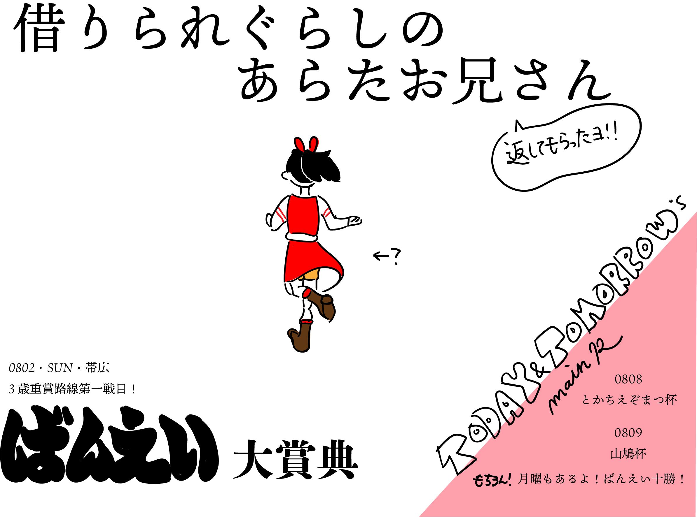 0802ばんえい大賞典-1