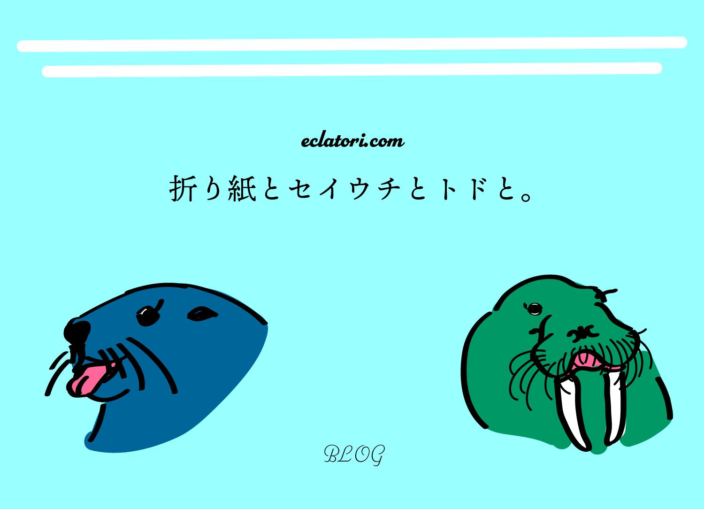 20210111セイウチトド