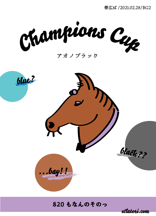 0228championsCup-1_アートボード-1