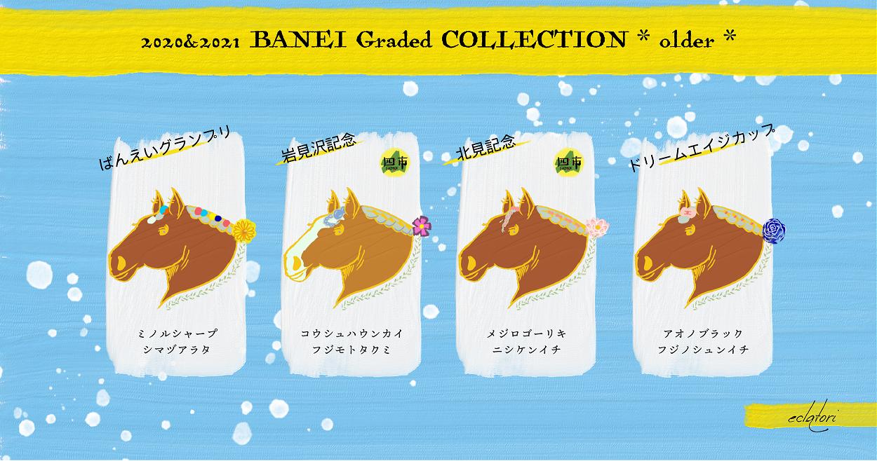2021ばんえい重賞コレクション古馬②