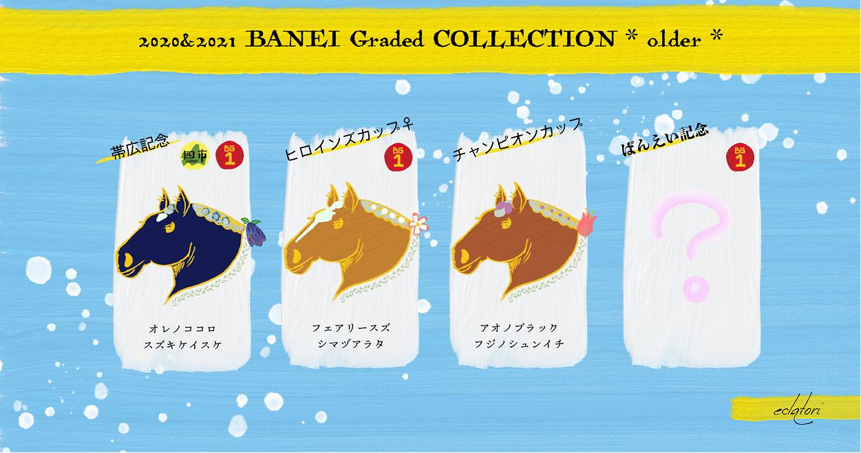 2021ばんえい重賞コレクション古馬③