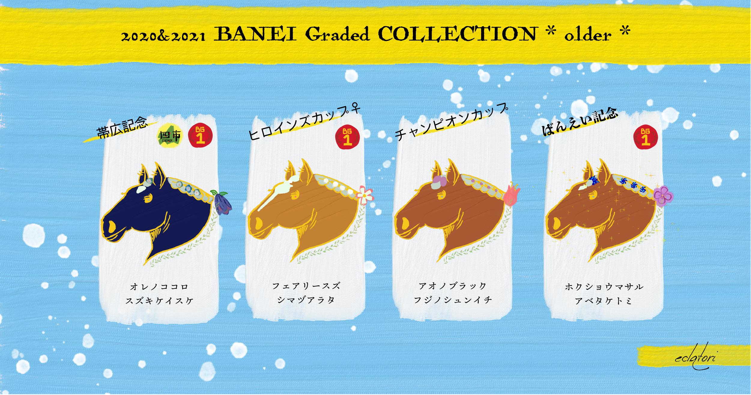 2021ばんえい重賞コレクション古馬③1